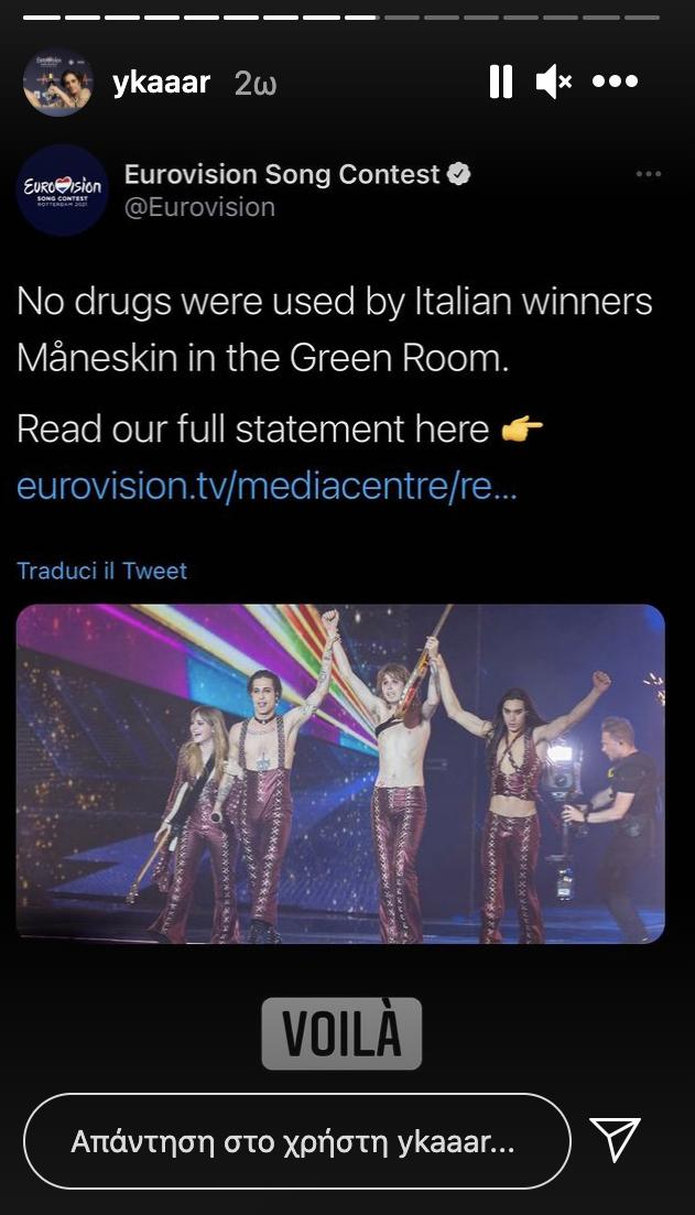 Πραγματοποιήθηκαν οι τοξικολογικές εξετάσεις του Ιταλού νικητή της Eurovision | Η επίσημη ανακοίνωση της ΕΒU για τα αποτελέσματα