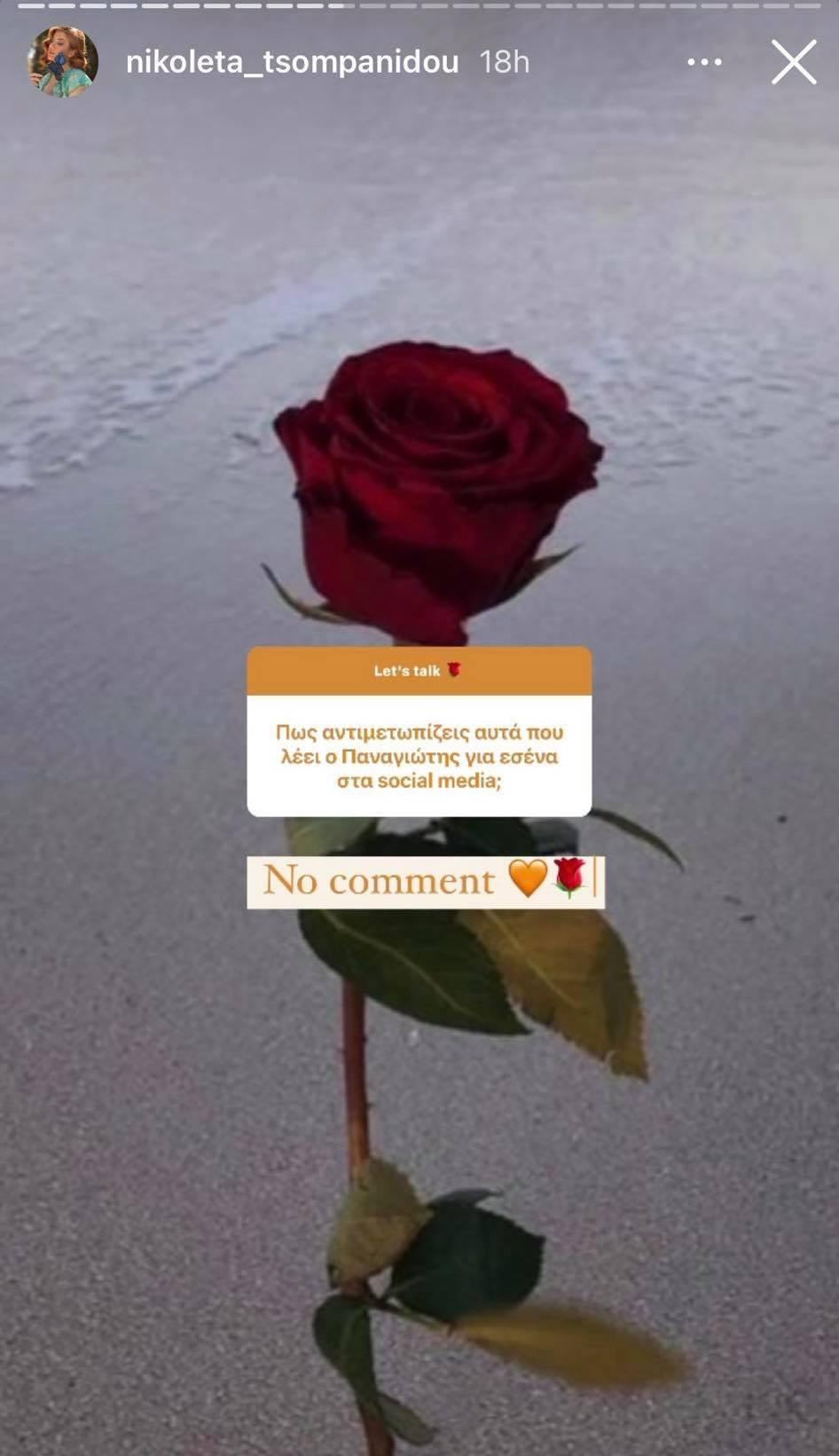 The Bachelor | Η απάντηση της Νικόλ Τσομπανίδου στην επίθεση του Παναγιώτη Βασιλάκου (Pic)