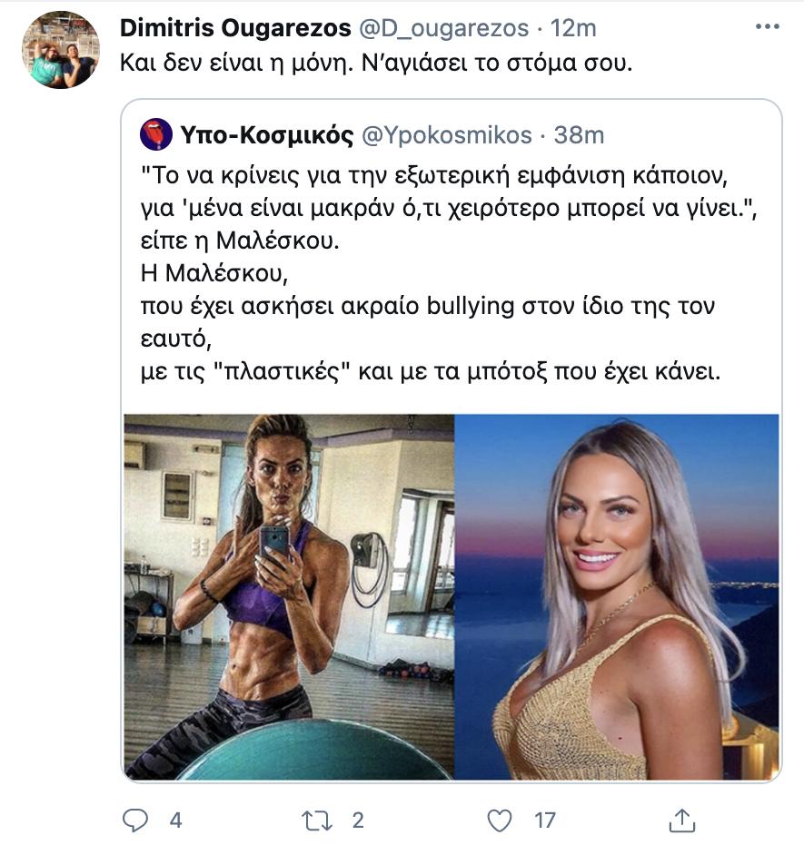 Διαδικτυακή «επίθεση» Δημήτρη Ουγγαρέζου σε Ιωάννα Μαλέσκου (Pic)