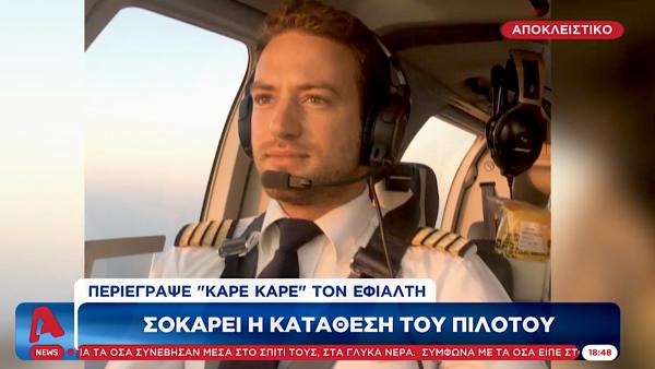 Στη δημοσιότητα η κατάθεση του πιλότου: «Τη γύρισε μπρούμυτα, της γύρισε το κεφάλι και…» (Vid)
