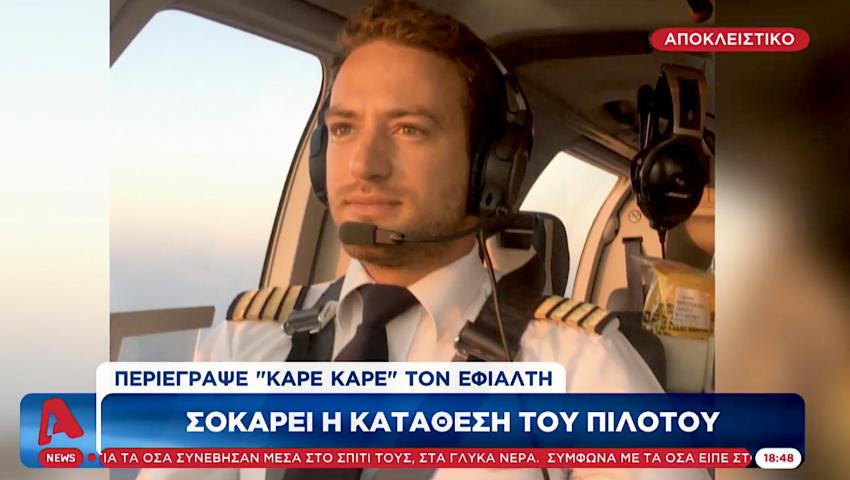 Στη δημοσιότητα η κατάθεση του πιλότου: «Τη γύρισε μπρούμυτα, της γύρισε το κεφάλι και...» (Vid)