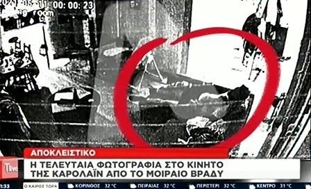 Για πρώτη φορά: Στη δημοσιότητα η τελευταία φωτό του πιλότου που τράβηξε η Κάρολαϊν λίγα λεπτά πριν τη δολοφονήσει (Pic)