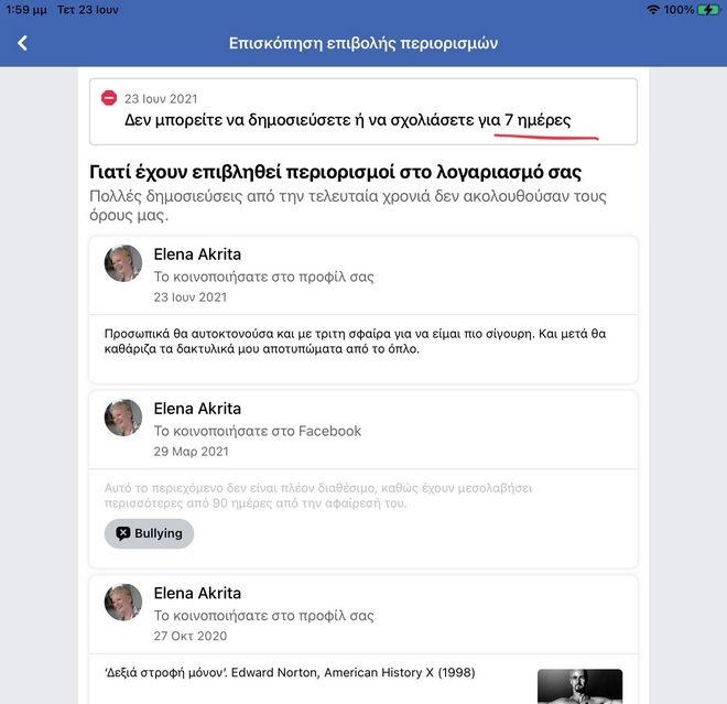 «Θα καθάριζα τα αποτυπώματά μου απ' το όπλο»: Αυτό είναι το status της Ακρίτα για το οποίο την μπλόκαρε ξανά το FB