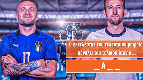 Κάτω από 2 λάθη εύγε: 10 απλές ερωτήσεις για το Euro για να δείξεις αν είσαι ο MVP της διοργάνωσης