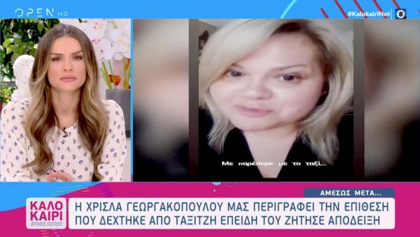 «Ο αλήτης με έκλεψε και πέρασε με το ταξί πάνω απ' τα πόδια μου»: Σοκαριστική επίθεση ταξιτζή στη Χρίσλα Γεωργακοπούλου (Vid)