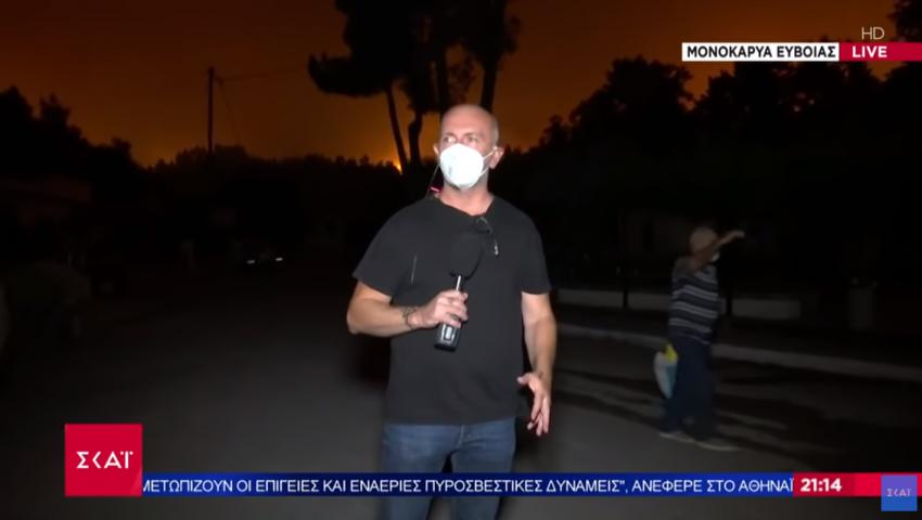 Ρεπορτάζ στις φωτιές: Το κόλπο του ΣΚΑΪ για να μην βρίζει on air ο κόσμος (Pic)
