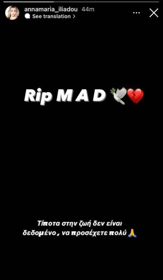 Σε σοκ η Άννα - Μαρία Ηλιάδου για τον θάνατο του Mad Clip | Η πρώτη ανάρτησή της (Pic)