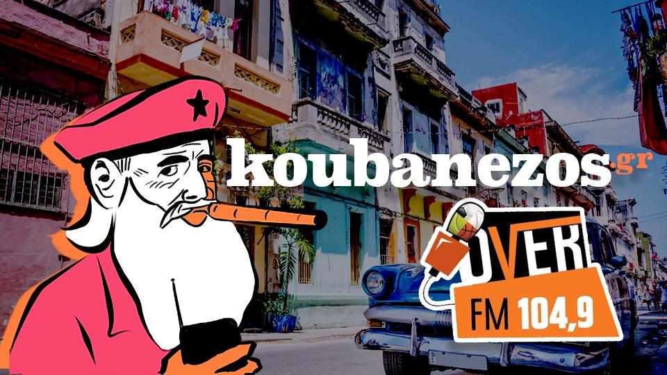 Νέα στοιχηματική εκπομπή στον Over FM