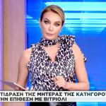 «Βρομιάρηδες, ζώα είστε;»: Αισχρή επίθεση της μητέρας της βιτριολίστριας στην εκπομπή της Τατιάνας Στεφανίδου (Vid)