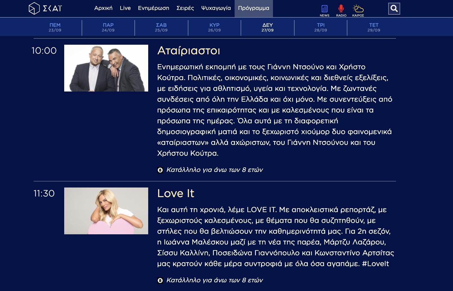 Love it   Και επίσημα αλλαγή ώρας μετάδοσης για την Ιωάννα Μαλέσκου